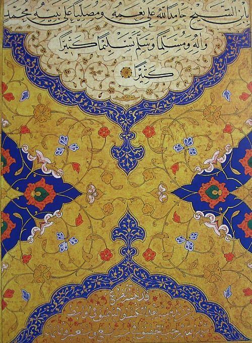 Hamdullah Calligraphy Detail