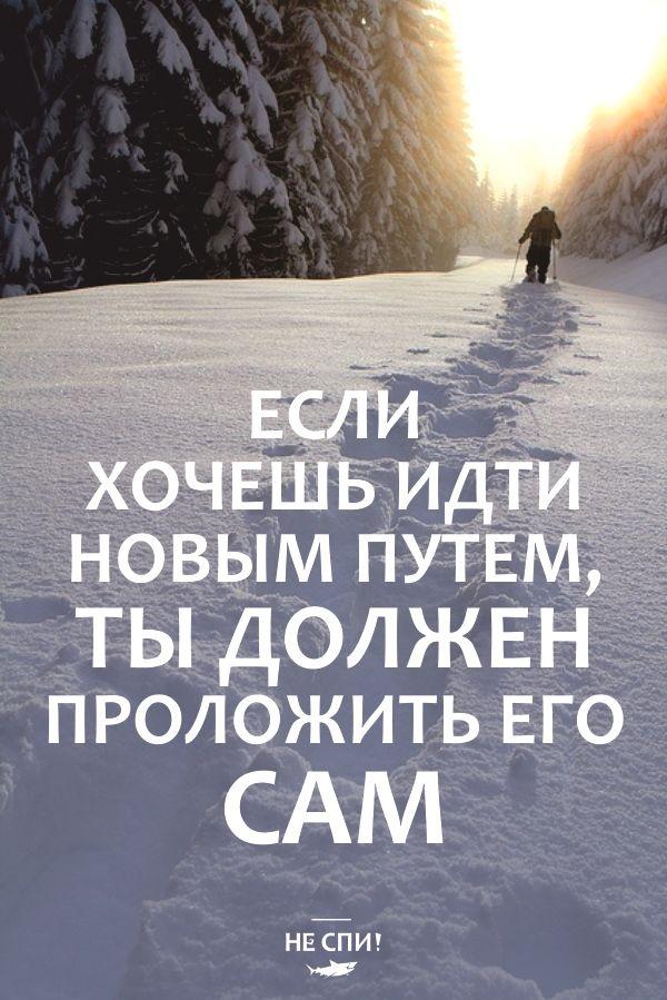 Если хочешь идти новым путём, ты должен проложить его сам