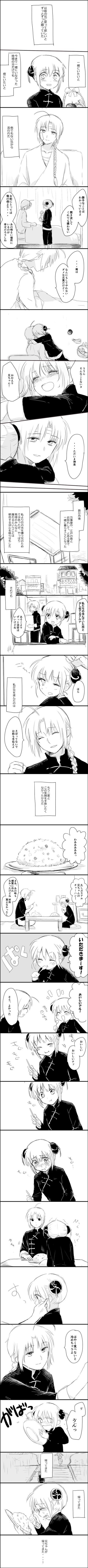 「しあげはお兄ちゃん」/「ぬか」の漫画 [pixiv]