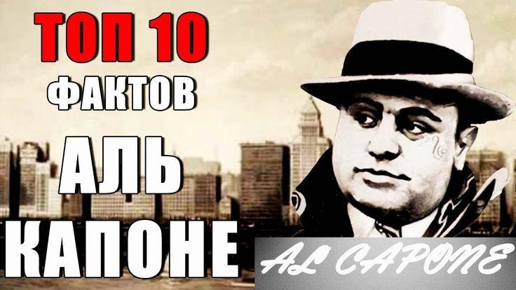 """Про Аль #Капоне было снят множество фильмов. Этот """"герой"""" держал в страхе весь Чикаго в своё время. Альфонсо Капоне на самом деле был выходцем из Италии, а в тюрьму он сел за неуплату налогов. Его зовут сейчас человек со шрамом, хотя на самом деле, называли его """"Большой Аль"""". Чем же #АльКапоне так прославился в 20 веке? Об этом, наш новый ролик! #AlCapone и всё что связано с ним. Приятного просмотра!"""