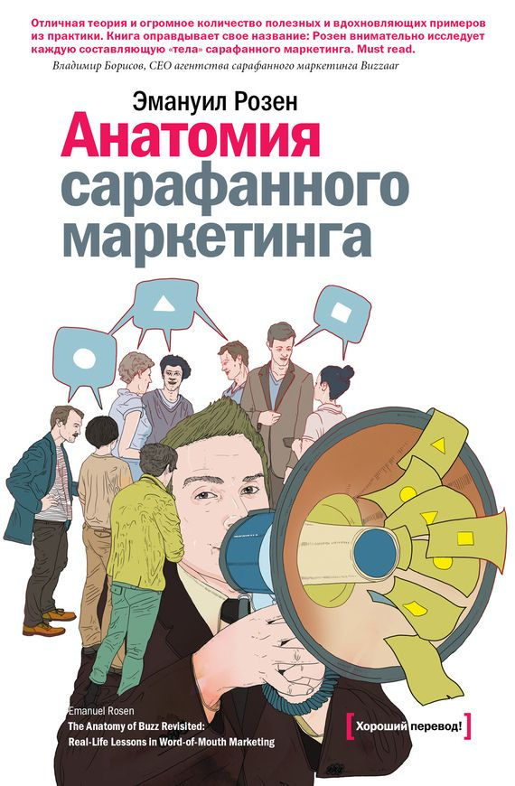 Анатомия сарафанного маркетинга #детскиекниги, #любовныйроман, #юмор, #компьютеры, #приключения, #путешествия