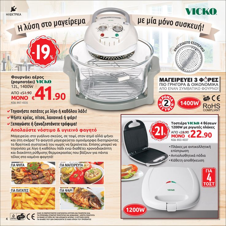 VICKO kitchen toast cooking κουζινα μαγειρεύω