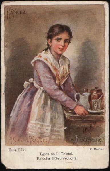-Типы Толстого. Катюша. Воскресение. .. Бём (Эндаурова) Елизавета Меркурьевна (1843-1914)