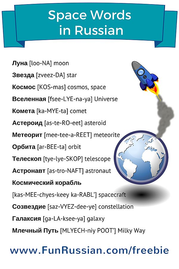 New Russian lesson: Solar System and Space Words in Russian. Learn more Russian words, click to download your free book!