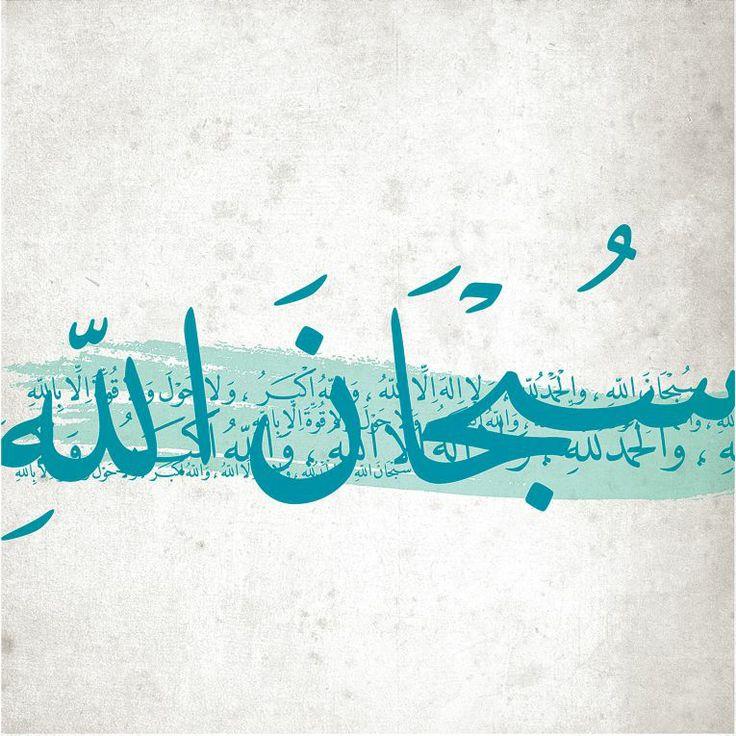 Subhan Allah Islamic Art Print