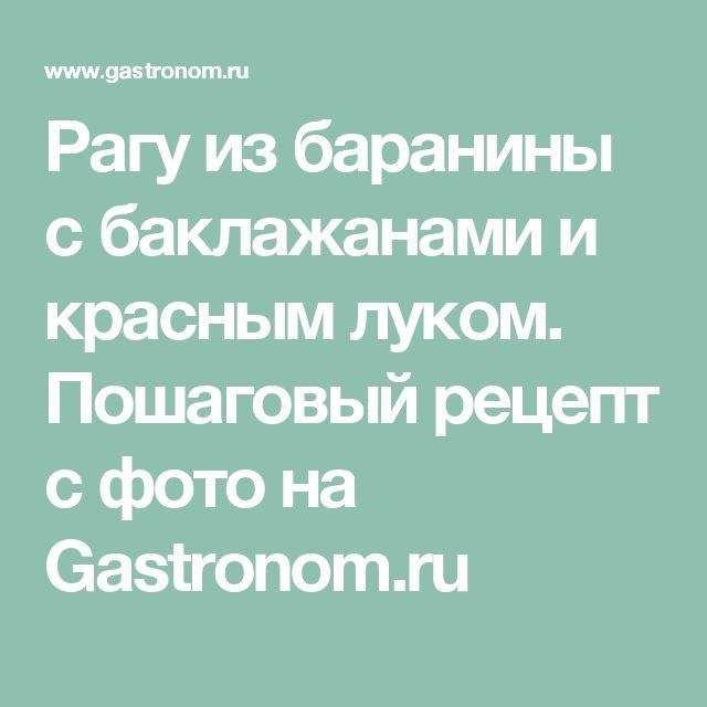 Рагу из баранины с баклажанами и красным луком. Пошаговый рецепт с фото на Gastronom.ru