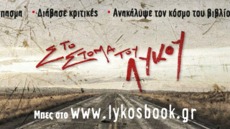 Μια αλλιώτικη « ξεκαρδιστική» παρουσίαση του Ηρακλειώτη συγγραφέα Λάζαρου Αλεξάκη!