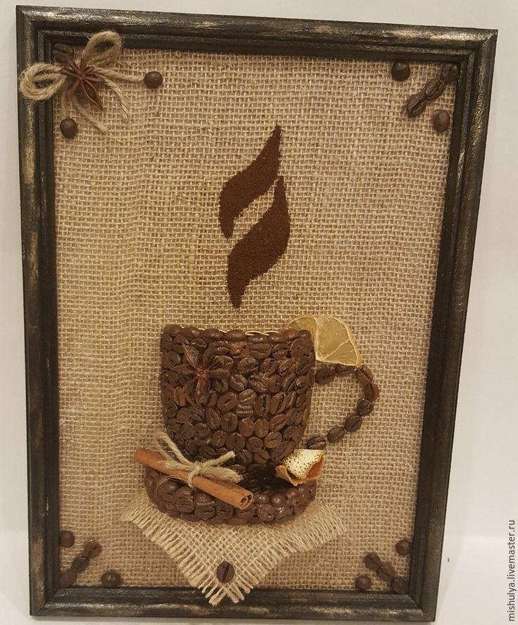 Для создания панно из кофе нам понадобится: - кофе в зернах; - кофе молотый; - рамка; - пластиковая бутылка 0,5л или 1,5л (зависит от размера рамки); - картон; - мешковина; - клеевой пистолет; - двусторонний скотч; - салфетка бумажная белая; - акриловые краски (коричневая, золотая); - элементы декора (сушеные дольки лимона, корица, бадьян и т.д.); - лак п�%