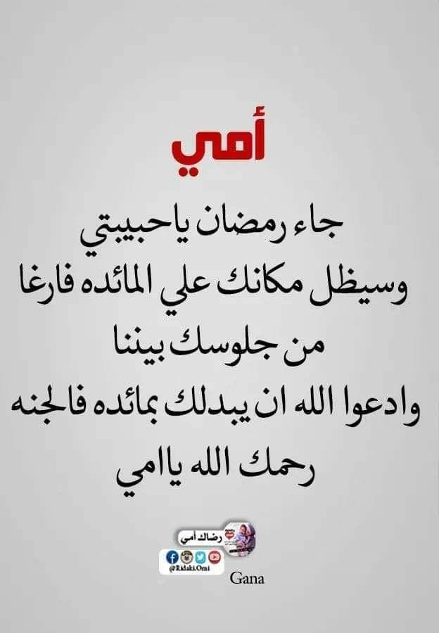 الله يرحمك يا أمي Islamic Quotes Quran Islamic Quotes Arabic Calligraphy