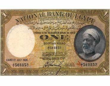 one Egyptian pound 1898