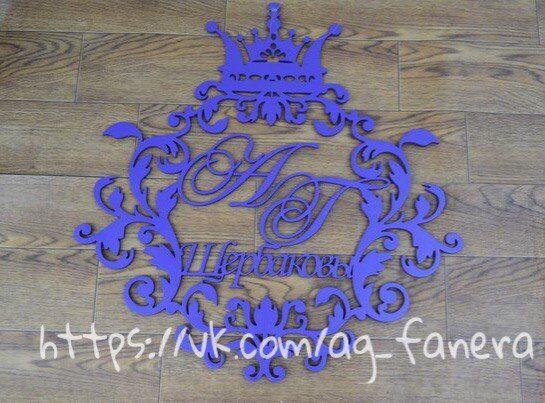 Семейный герб на заказ выполнен из фанеры 6 мм  размеры  60х 60 см окрашен  цена 2300  вензель , монограмма , щербаков , семья щербаковых , идея на свадьбу, подарок на свадьбу ,  свадебный герб , рамочка с фамилией , фамилия , инициалы , свадьба , украшение на свадьбу , изделия для свадьбы , wedding , family , monogram , Present for the wedding , decoration
