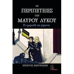 Βιβλία :: Οι περιπέτειες του Μαύρου Λύκου - Το τραγούδι του γέροντα - Εκδόσεις Μέθεξις - Βιβλία e-books CD/DVD