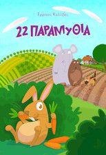 35 Παιδικά παραμύθια και ιστορίες. Online βιβλιοθήκη free ebook