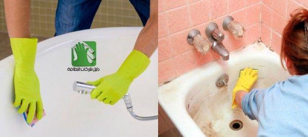 تنظيف البانيو من الاصفرار تعرفي على كيفية ازالة الصدا من بانيو الحمام الملون والاسود House Cleaning Company Foam Roofing Clean House