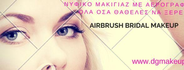 Νυφικό Μακιγιάζ με Αερογράφο: Όλα όσα θα ήθελες να ξέρεις
