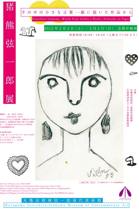 猪熊弦一郎展 手の中の小さな言葉-紙に描いた作品から Genichiro Inokuma
