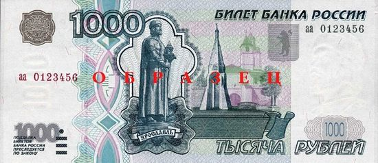 Russian Rubles. I don't know much about Russia, but this bill looks like it has a church, perhaps a saint, and an odd looking steeple on it. It makes me think that maybe they are very religious in Russia.