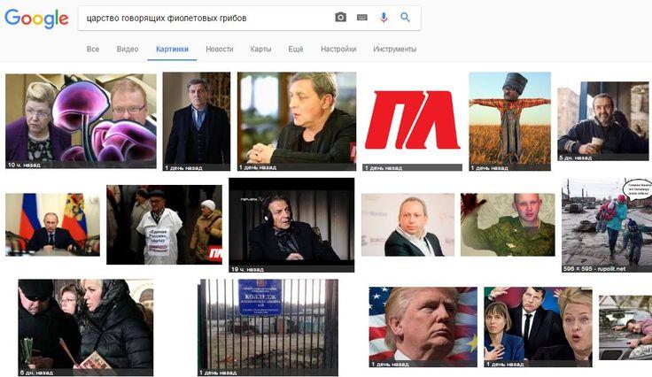 Царство говорящих фиолетовых грибов - поисковая выдача google картинки 1 место мой коллаж