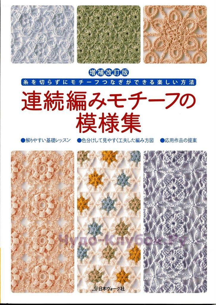 Безотрывное вязание | ЧУДО-КЛУБОК.РУ