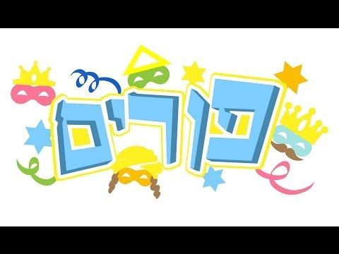 Purim Songs: Oh Today We'll Merry, Merry Be
