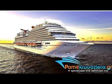 8ήμερη Κρουαζιέρα Δυτική Μεσόγειος με Παλέρμο - Πάμε Κρουαζιέρα #cruise #diakopes #video #carnivalvista #carnivalcruises #krouaziera #pamekrouaziera