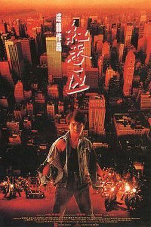 Director: Stanley Tong | Reparto: Jackie Chan, Anita Mui, Françoise Yip, ... | Género: Acción | Sinopsis: Keong (Jackie Chan), un policía de Hong Kong, viaja a Nueva York para asistir a la boda de su tío, pero durante su estancia en el Bronx se verá envuelto en una lucha de bandas callejeras.(FILMAFFINITY)