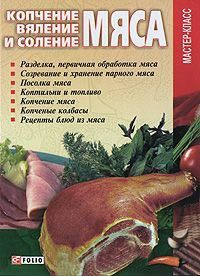 Книга Копчение, вяление и соление мяса