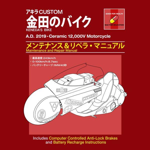 7 best repair manuals images on pinterest repair manuals book kanedas bike service and repair manual t shirt akira japanese anime manual clothing fandeluxe Image collections