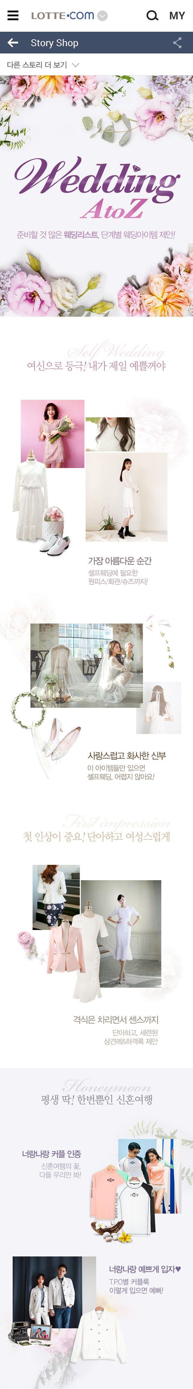 Wedding AtoZ (MO)_의류팀_170417_Designed by 정유영