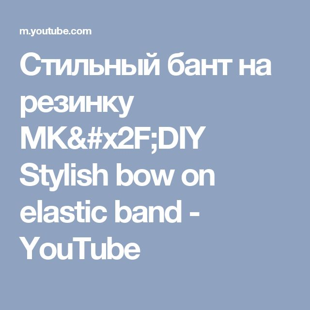 Стильный бант на резинку МК/DIY Stylish bow on elastic band - YouTube