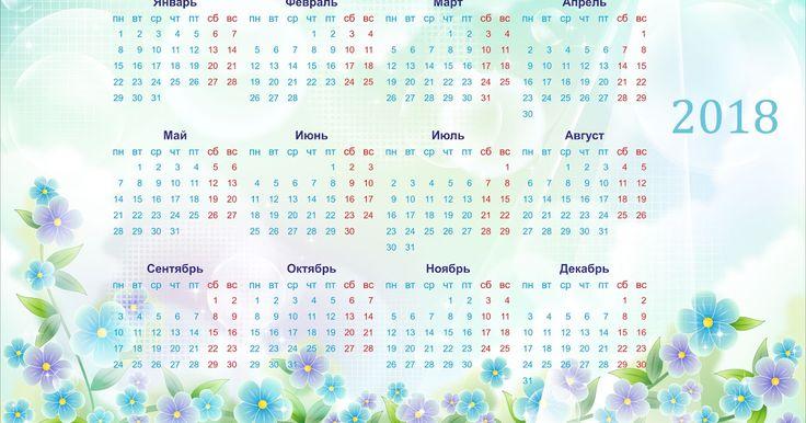 Скачать нежно-голубой календарь на 2018 год с цветами-незабудками на фоне.