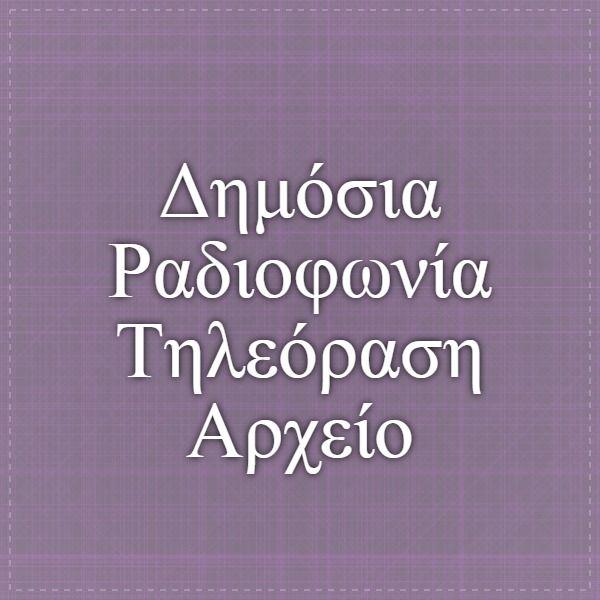 Δημόσια Ραδιοφωνία Τηλεόραση - Αρχείο http://www.hprt-archives.gr/V3/public/main/page-assetview.aspx?tid=36219&tsz=0&act=mMainView