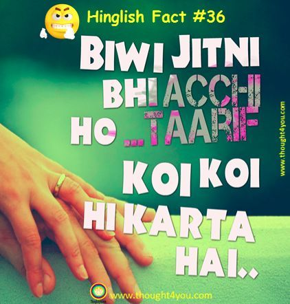 Hinglish, Hinglish Fact , Hinglish to English, hindiattitude, attitudehindi , Facts, Facts in India , Amazing Facts, Wife, Biwi , taarif, praising