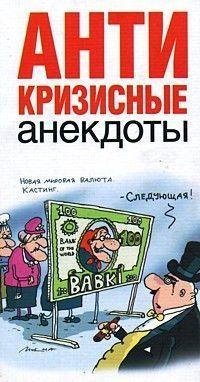Антикризисные анекдоты #чтение, #детскиекниги, #любовныйроман, #юмор, #компьютеры, #приключения