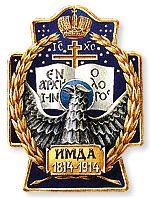 Нагрудный знак в память столетия Императорской Московской Духовной Академии