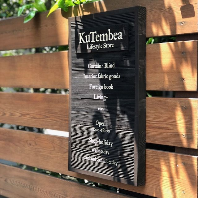 湘南茅ケ崎オーダーカーテンとインテリア雑貨のお店 Kutembea様 壁掛け式木製 と