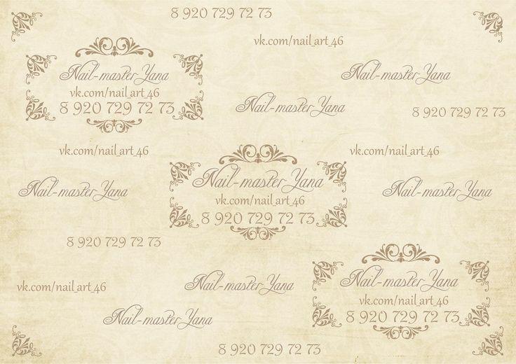 Бренд-лист для мастера маникюра. Закажи и ты себе vk.com/rikolkaru Прием заказов из любого города