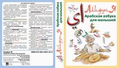Детские книги для изучения арабского языка  1. Книжка-малютка Арабская азбука  2. Арабский букварь-тренажер  3. Мама! Я арабусик  4. Алифун...