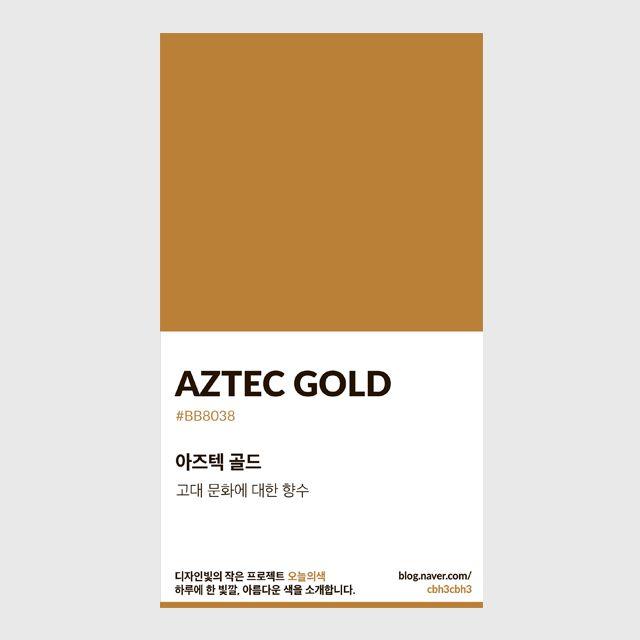 Color of today: Aztec gold  디자인빛의 작은 프로젝트 오늘의색은  하루에 한 빛깔,  아름다운 색과 재미있는 색이름을 소개합니다.  오늘 소개해드릴 색은 '아즈텍 골드(AZTEC GOLD)'입니다.  고대 문화에 대한 향수  #디자인빛#오늘의빛#오늘의일#오늘의색#색깔#컬러#디자인#아즈텍골드