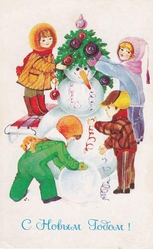 """Russian vintage New Year's postcard. 1989. Artist M. Velichkina. The inscription is: """"Happy New Year!"""" Children are making a Snow Man and decorating it with various ornaments. #Russian #art #vintage #postcard"""