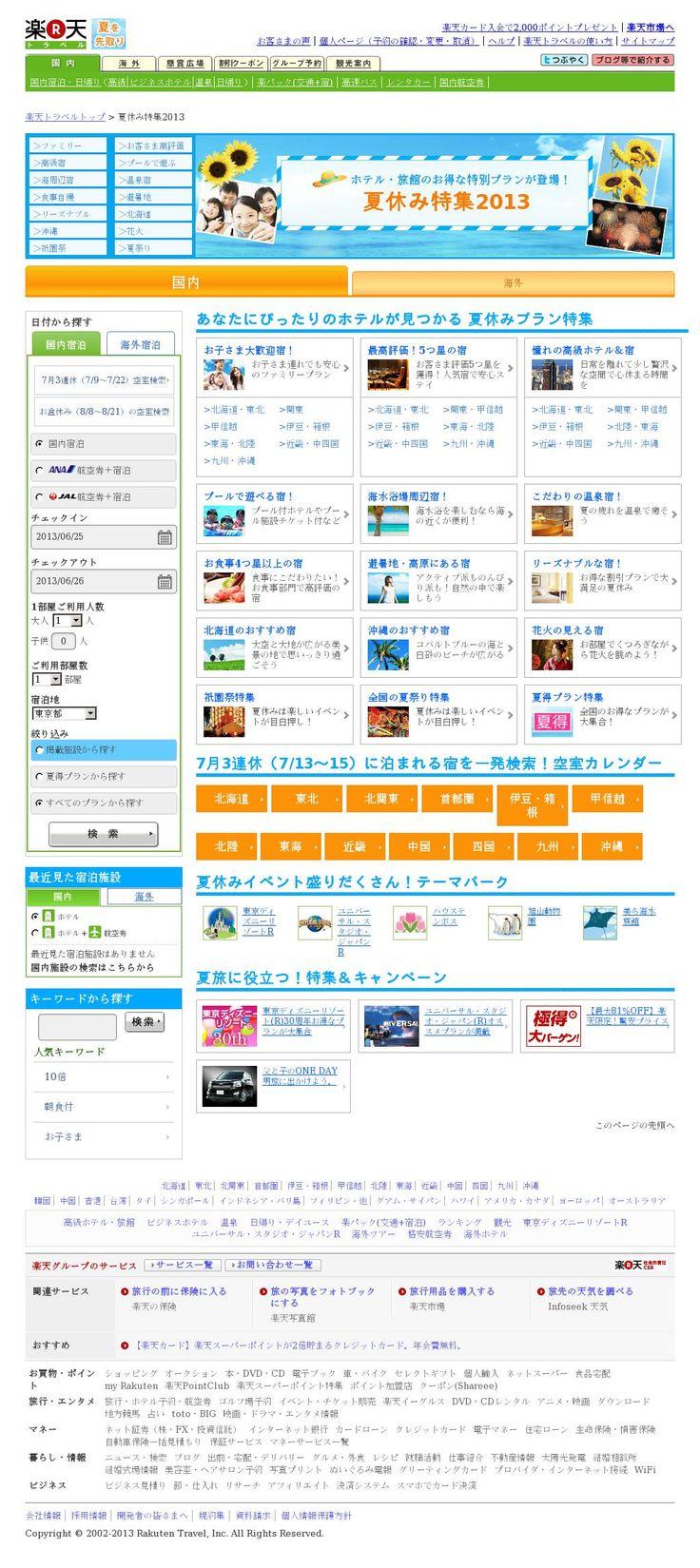 【D】【大型特集】夏休み特集2013<2013/05/13>