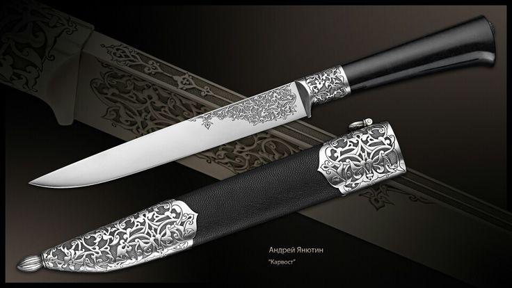 """Нож """"Карвост"""". Автор Андрей Янютин."""