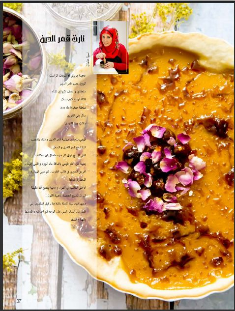Apricot Pie , 2amar deen .. Featured in Zaafran & Vanilla - Ramadan 2013 Issue