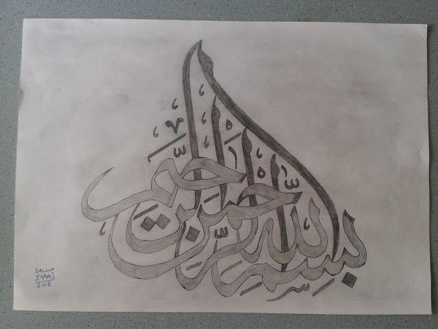 بسم الله الرحمن الرحيم زخرفة بالخط العربي 2 Art Calligraphy Arabic Calligraphy