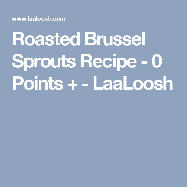 Roasted Brussel Sprouts Recipe - 0 Points + - LaaLoosh