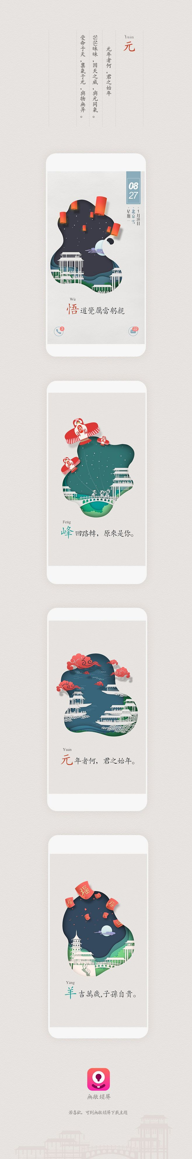 New Year greeting | Mobile / APP interface | GUI | ... @ UI Designer - Zhou Xiaofeng collected app works Packaging & Products (2766 figure) _ petals UI / UX