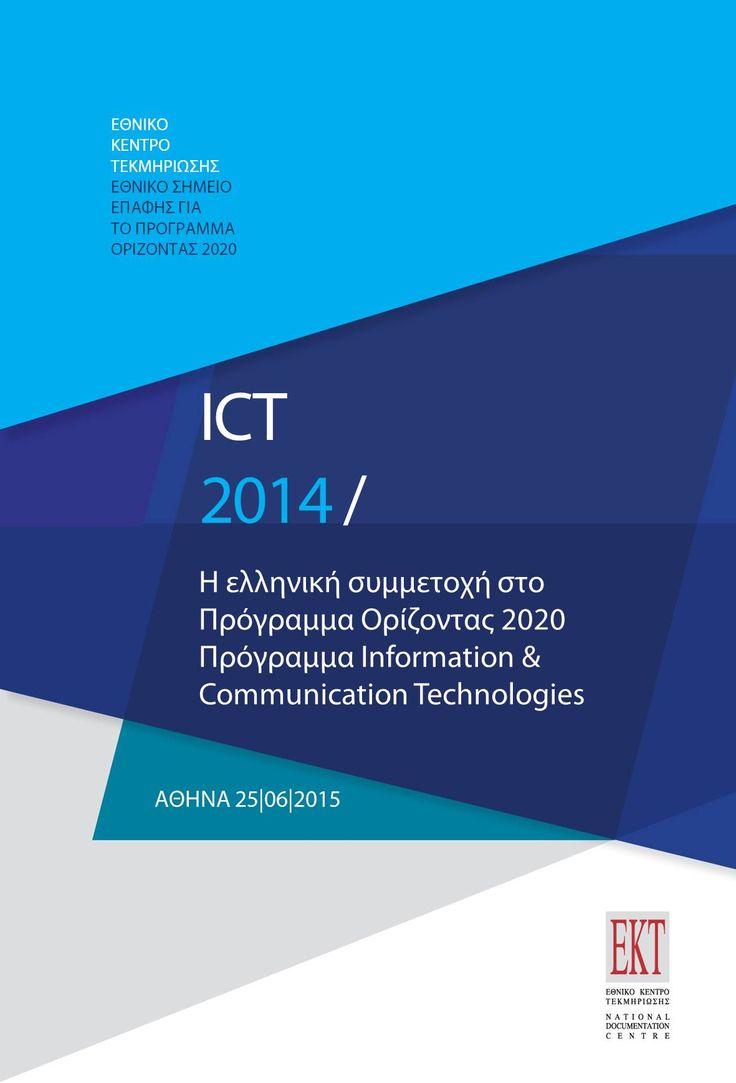 ICT 2014, Η ελληνική συμμετοχή στο Πρόγραμμα Ορίζοντας 2020, Πρόγραμμα Information & Communication Technologies | Metrics Δείκτες Έρευνας και Καινοτομίας