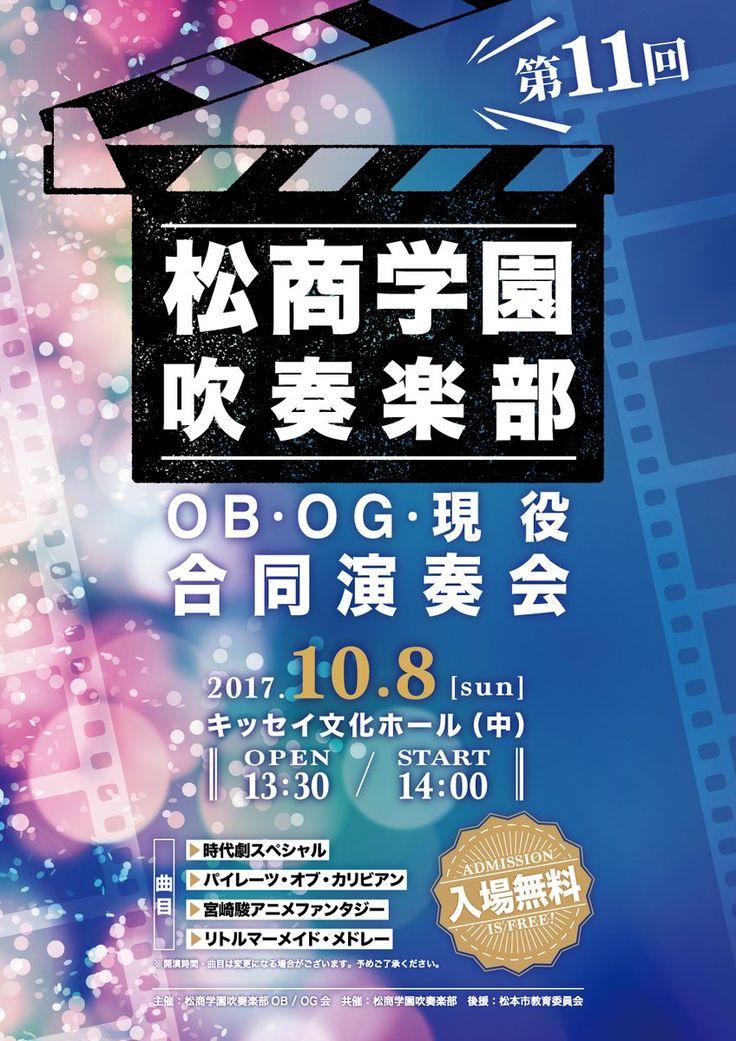 松商学園高等学校吹奏楽部第11回OB・OG・現役合同演奏会