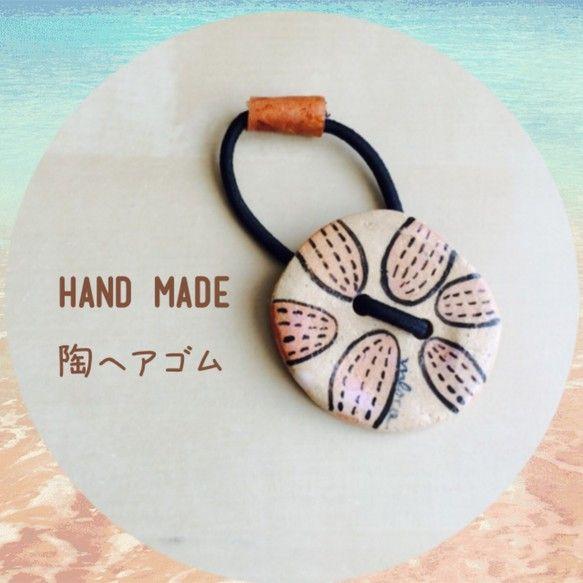 陶で作ったヘアゴムです。ポニーテールなどにつけると個性的で可愛いです。大きめなので存在感があります。表面にサイン入ってます。※ハンドメイド品をご理解のうえ、特...|ハンドメイド、手作り、手仕事品の通販・販売・購入ならCreema。
