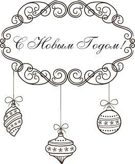 Коллекция картинок: Графические новогодние и рождественские элементы